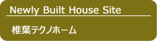 枚方市周辺の新築注文住宅は椎葉テクノホーム